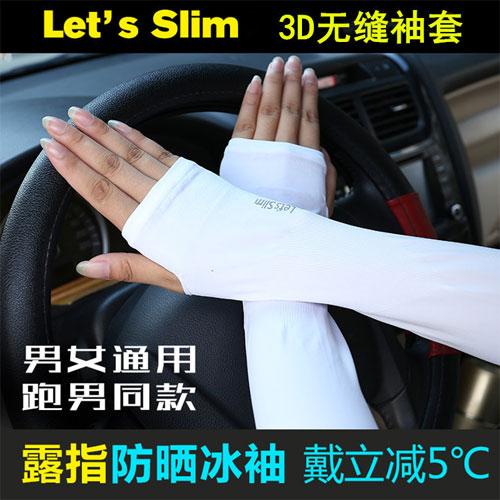 韩国 lets slim 冰袖户外防紫外线跑男同款双用冰丝防晒袖套