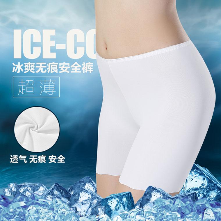 冰爽超薄 无痕透气 安全裤打底裤
