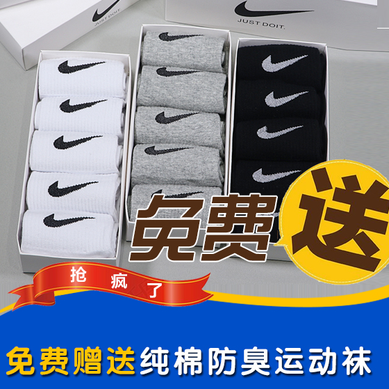 免费赠送 纯棉精品防臭舒适运动袜子